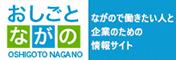 長野市で働きたい人と企業のための情報サイト