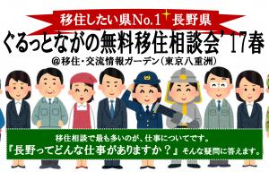 長野移住イベント「ぐるっとながの無料移住相談会」東京で開催決定!長野での仕事がテーマ