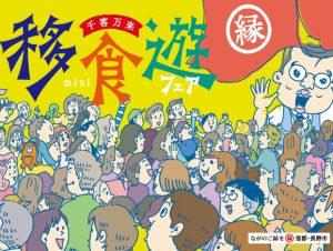 2日間限定!大阪・伊丹空港で長野市への移住相談を受け付けます!