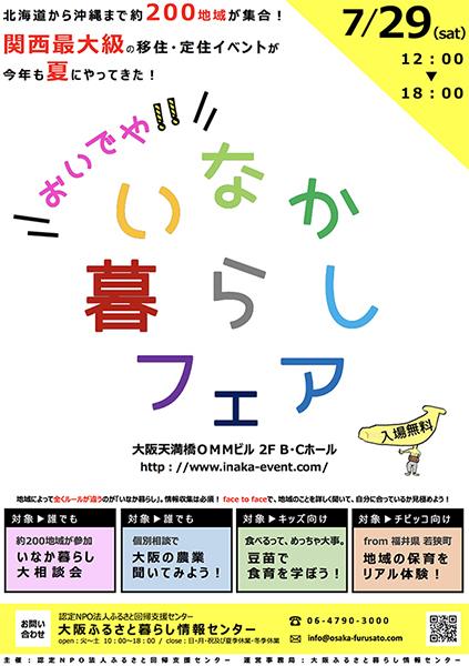 おいでや!いなか暮らしフェア~ふるさと回帰フェア2017in大阪~