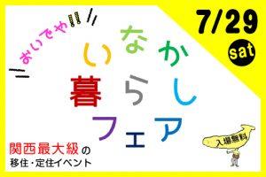 夏の移住イベント!【おいでや!いなか暮らしフェア~ふるさと回帰フェア2017in大阪~】7月29日
