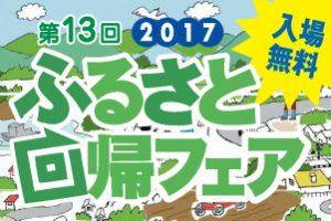 国内最大の移住イベント「ふるさと回帰フェア2017」in東京9/10日