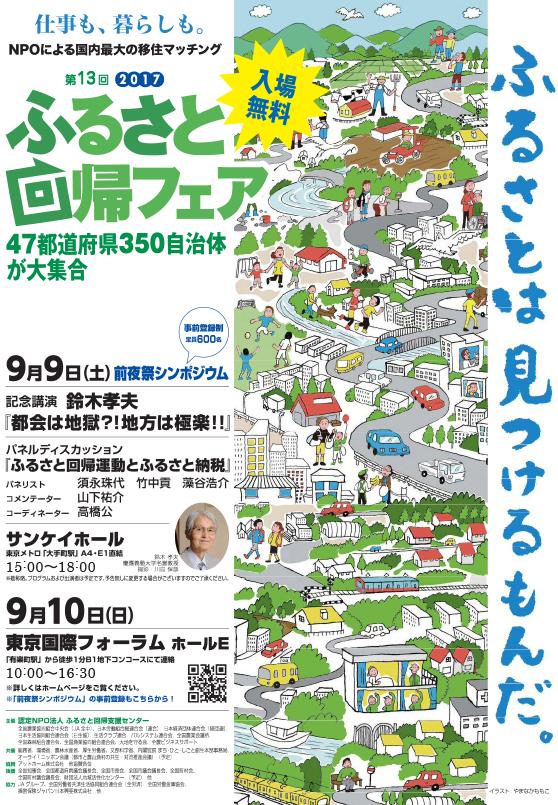 9月10日(日曜日)ふるさと回帰フェア2017in東京
