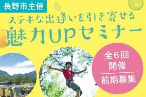長野市主催「魅力UPセミナー」開催