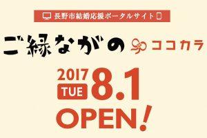 長野市結婚応援ポータルサイト「ご縁ながの・ココカラ」