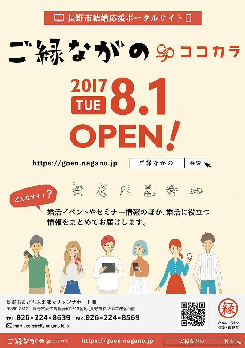 長野市結婚応援ポータルサイト「ご縁ながの・ココカラ」を開設しました