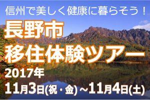 長野市移住体験ツアー「信州で美しく健康に暮らそう!」開催決定!