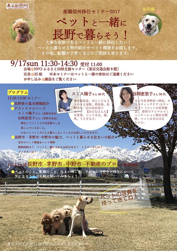 9月17日(日曜日)東京でセミナー開催!長野市への移住をお考えの方へ