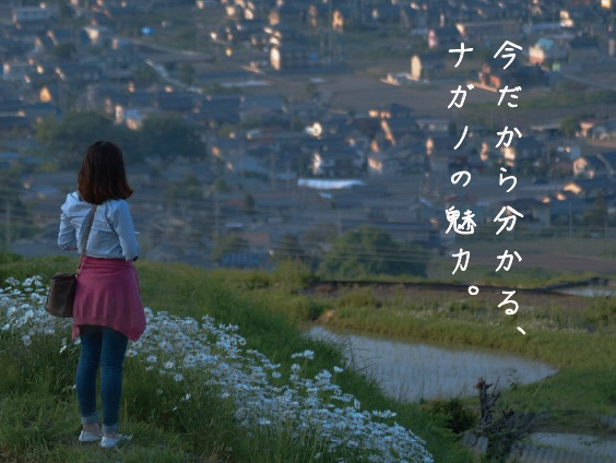 「長野地域合同就職フェア」10/21(土)東京で開催