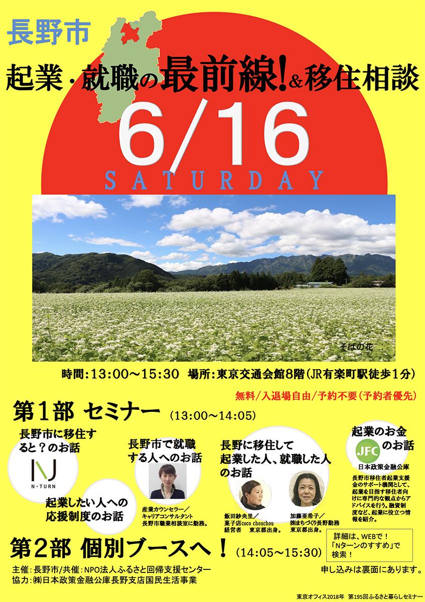 長野市の起業・就職の最前線!&移住相談イベントチラシ