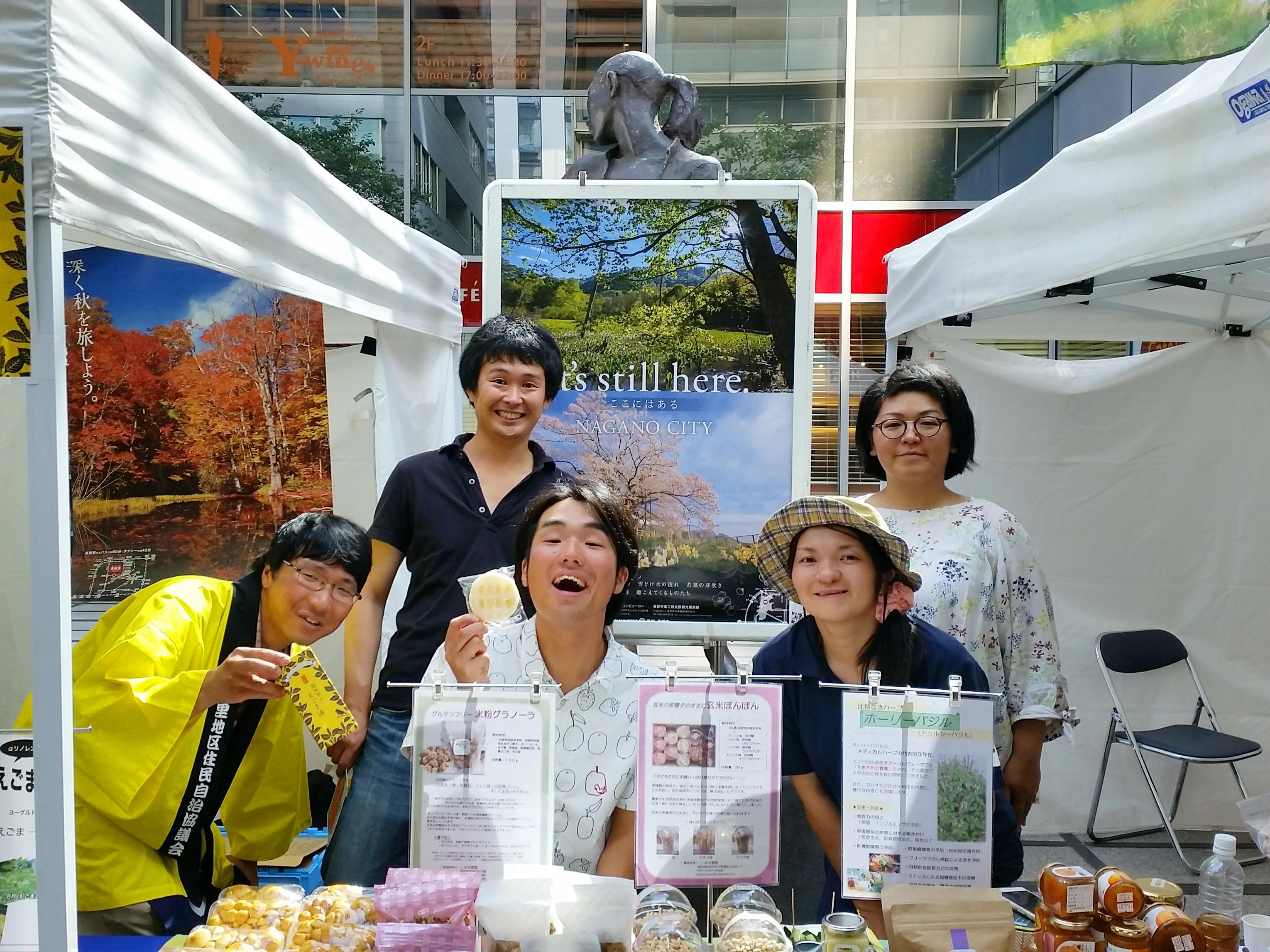 長野市地域おこし協力隊員のイベント風景