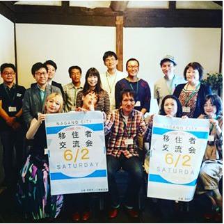 「長野市移住者交流会」のイベント風景