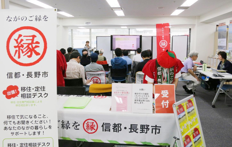 「長野市の起業・就職の最前線!&移住相談」のイベント風景