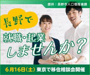 「長野市の起業・就職の最前線!&移住相談」のイベント広告