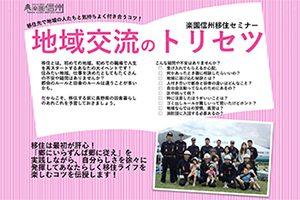 【7/22(日)東京開催】移住先で地域の人に受け入れてもらうコツ「地域交流のトリセツ」