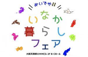 【7/28(土)大阪開催】「おいでや!いなか暮らしフェア」関西最大級の移住・定住イベント!