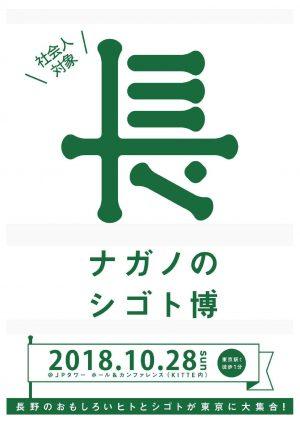 【10月の相談会日程】東京開催!10月20日(土)と10月28日(日)です。