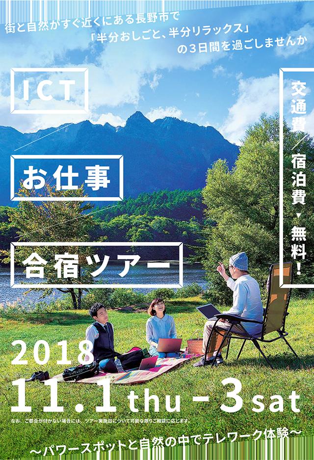 11月1日(木)〜11月3日(土)ICTお仕事合宿ツアー
