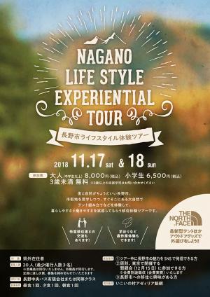 長野市ライフスタイル体験ツアーを開催します!