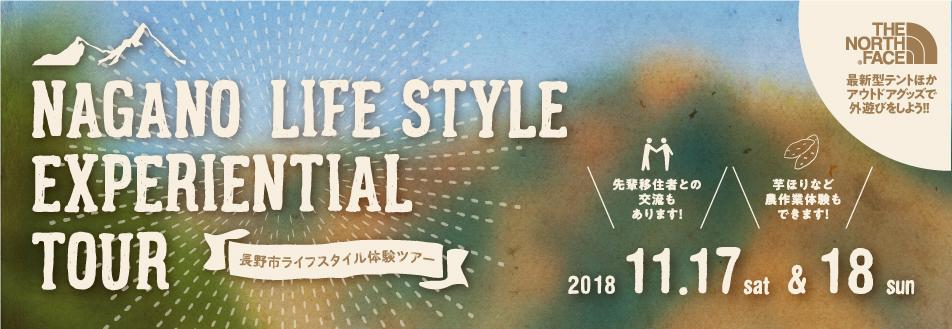 11月17日(土)〜11月18日(日)長野市ライフスタイル体験ツアー