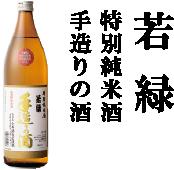 s2_sake05_01