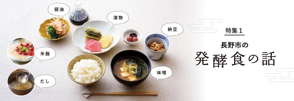 長野市の発酵食の話