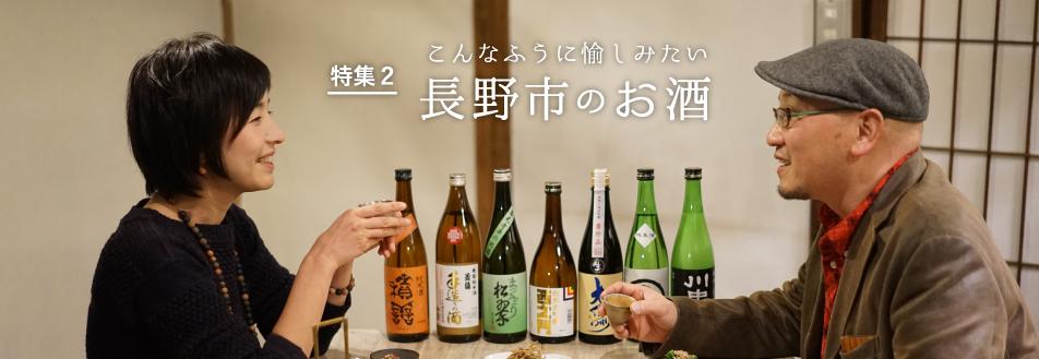 こんなふうに楽しみたい長野市のお酒