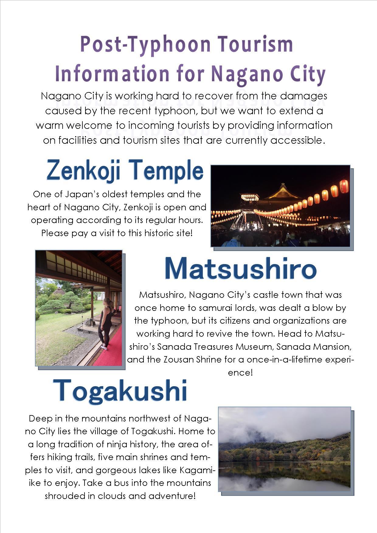 災害後の観光情報.jpg