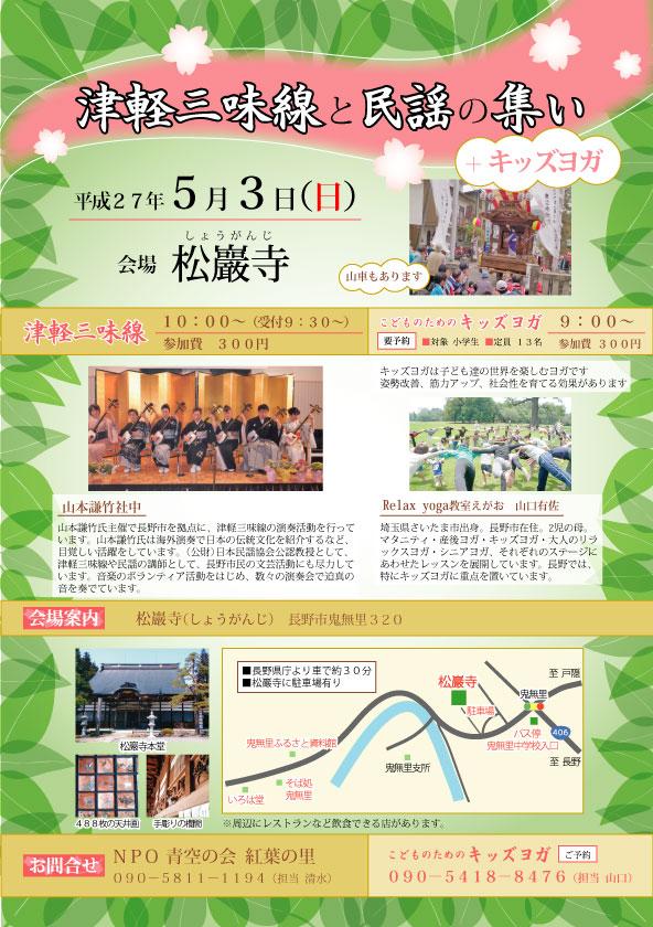 鬼無里春祭り.jpg