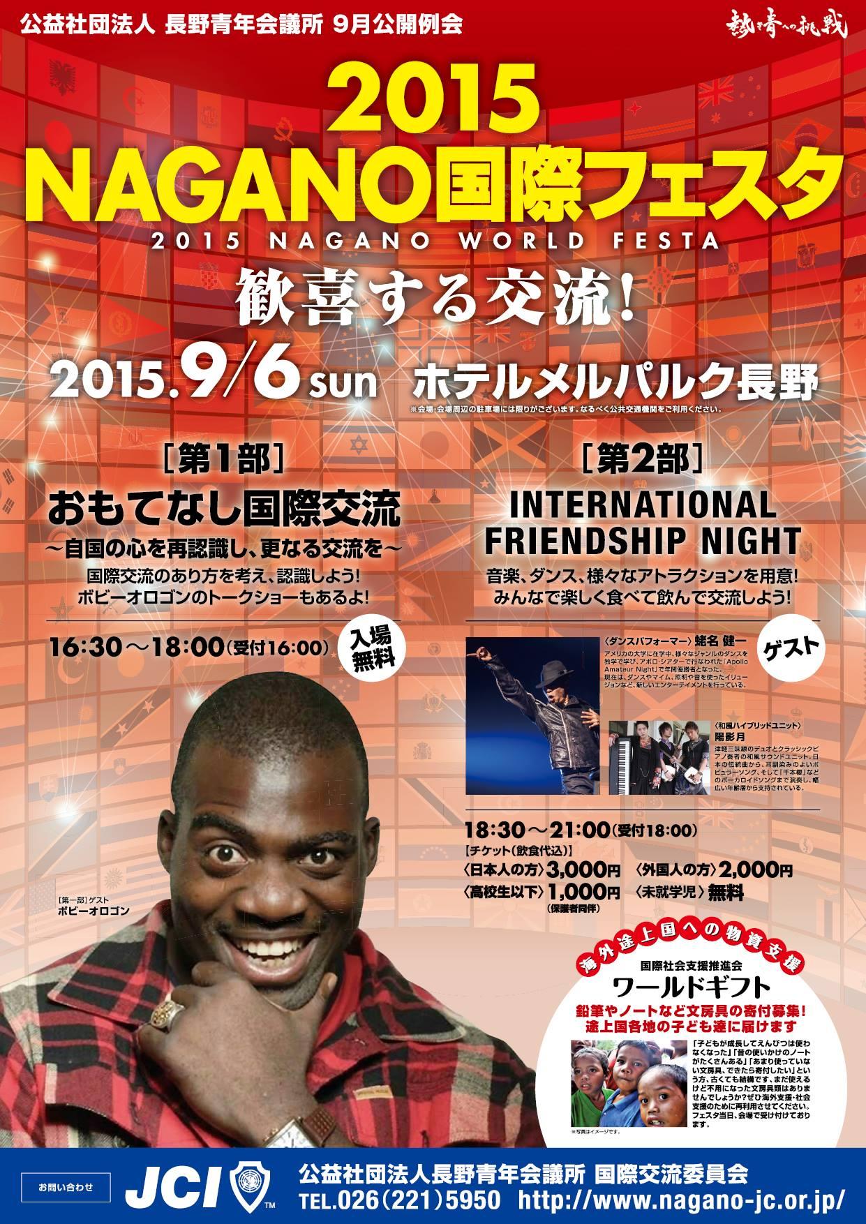 2015 JCI World Festa