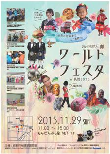 2015WorldFesta.png