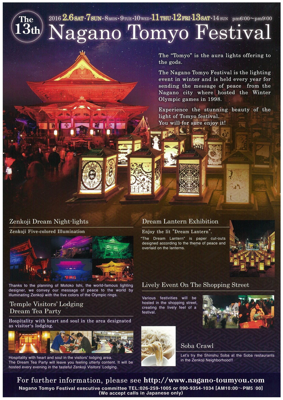 2016 Lantern Festival.jpg
