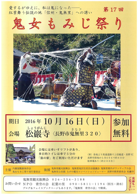 2016.10.16 Momiji matsuri .jpg
