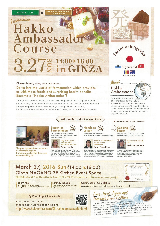 Hakko Ambassador Flyer Eng.