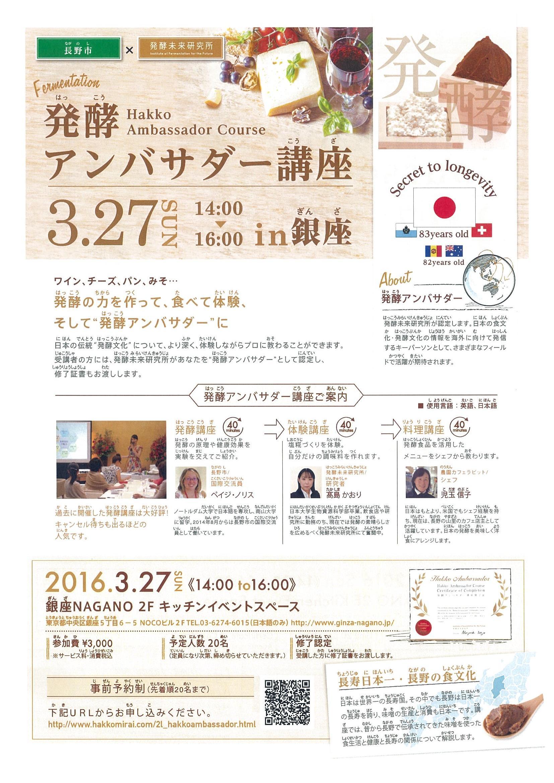 Hakko Ambassador Flyer JP