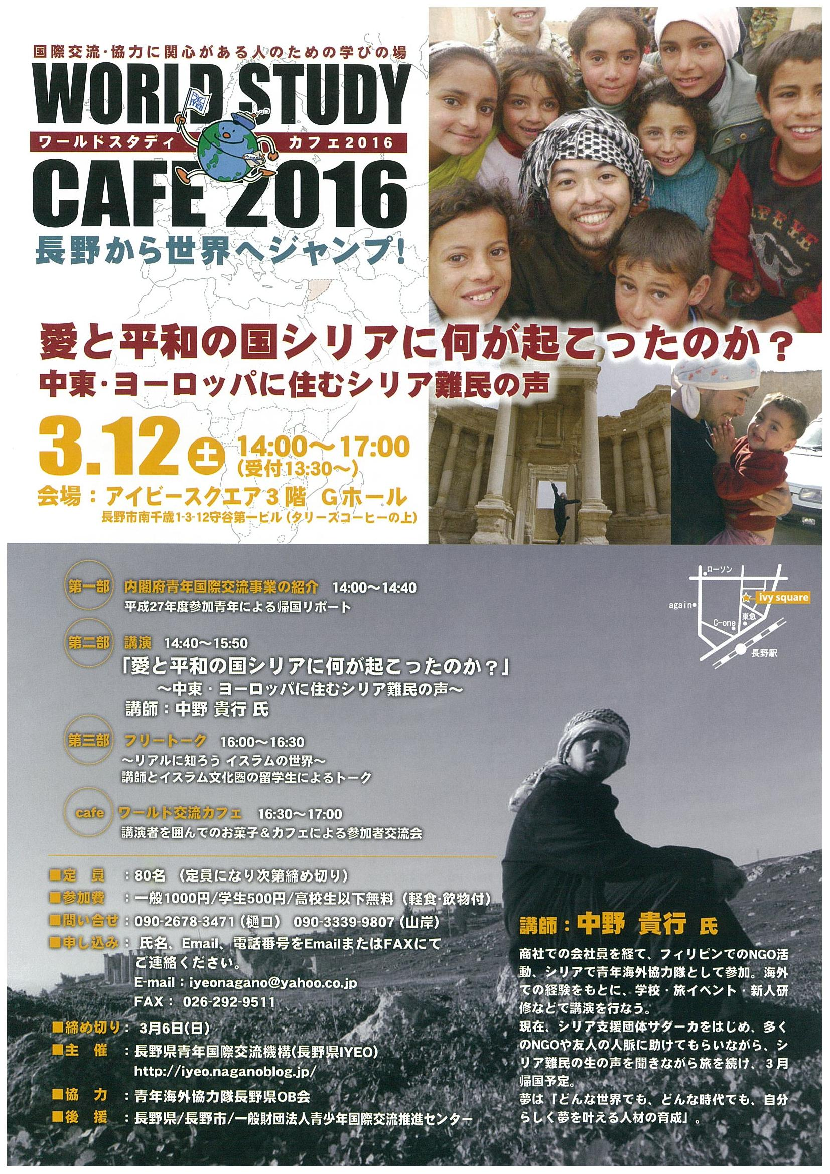World Study Cafe