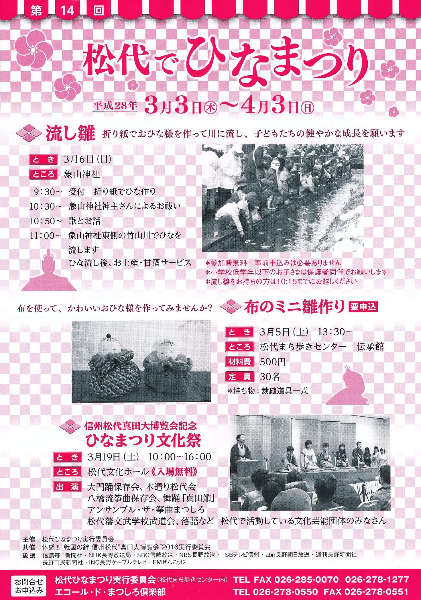 20160303-0403hinamatsuri_01_201602031206221.jpg