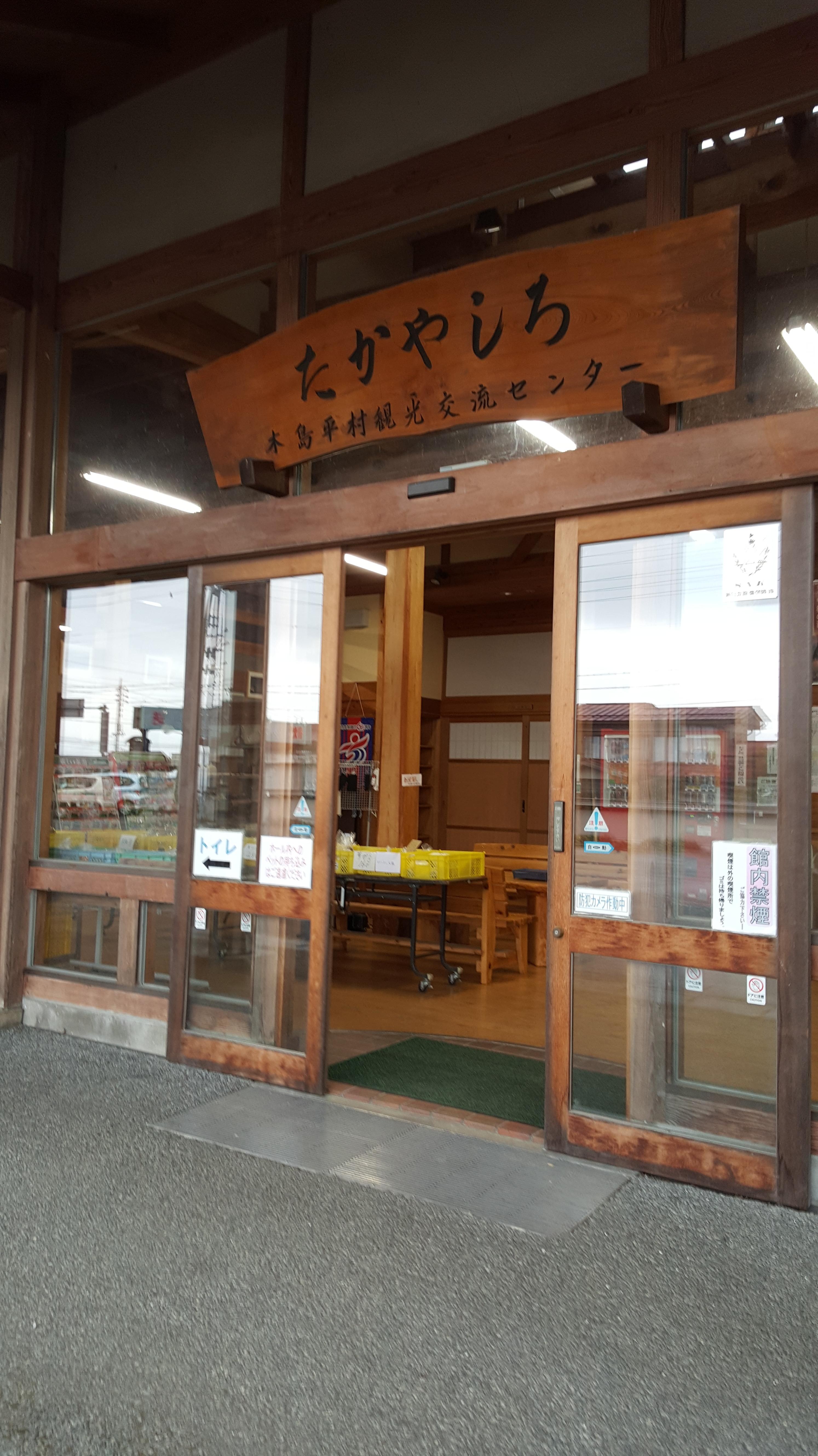 Kijimadaira.jpg