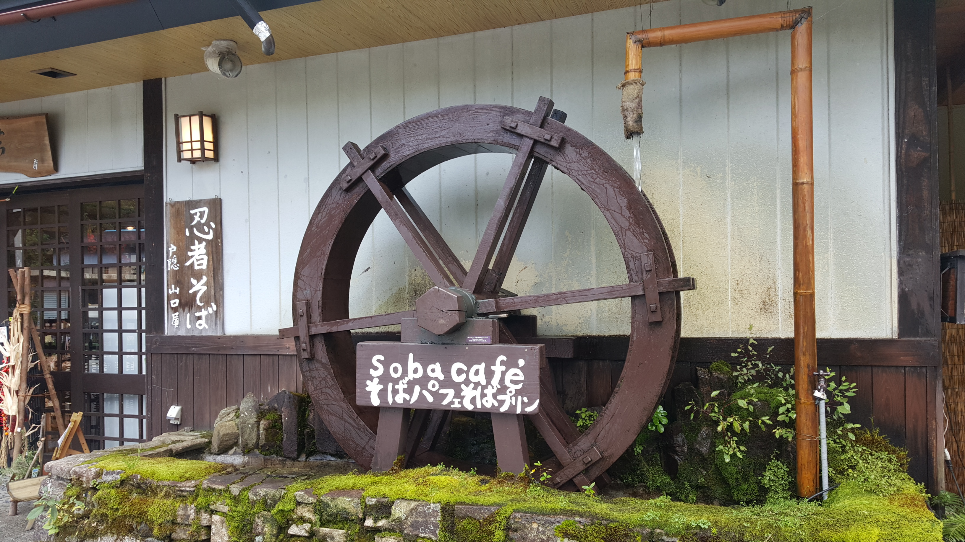 Soba house water wheel