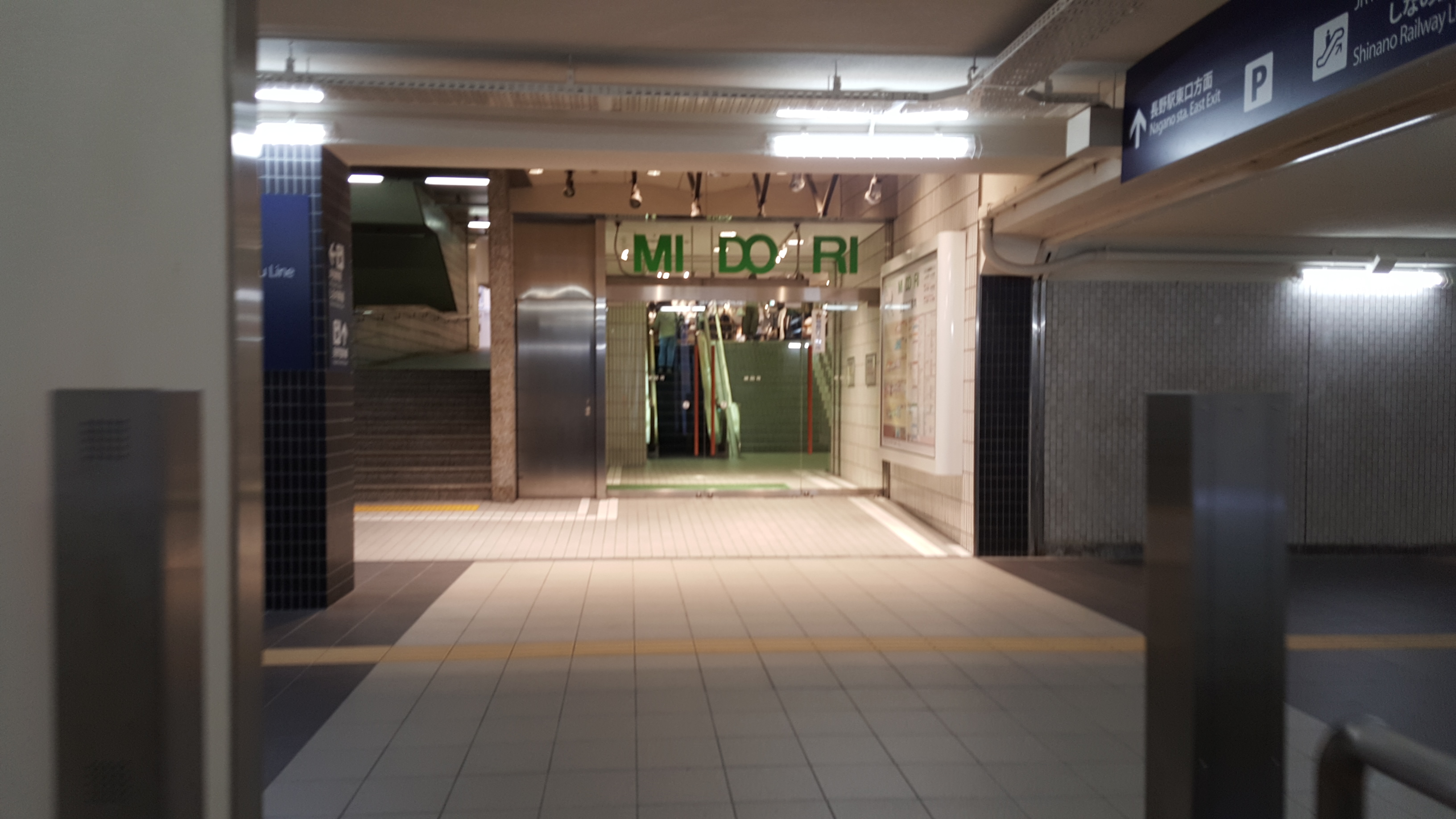 Midori Entrance