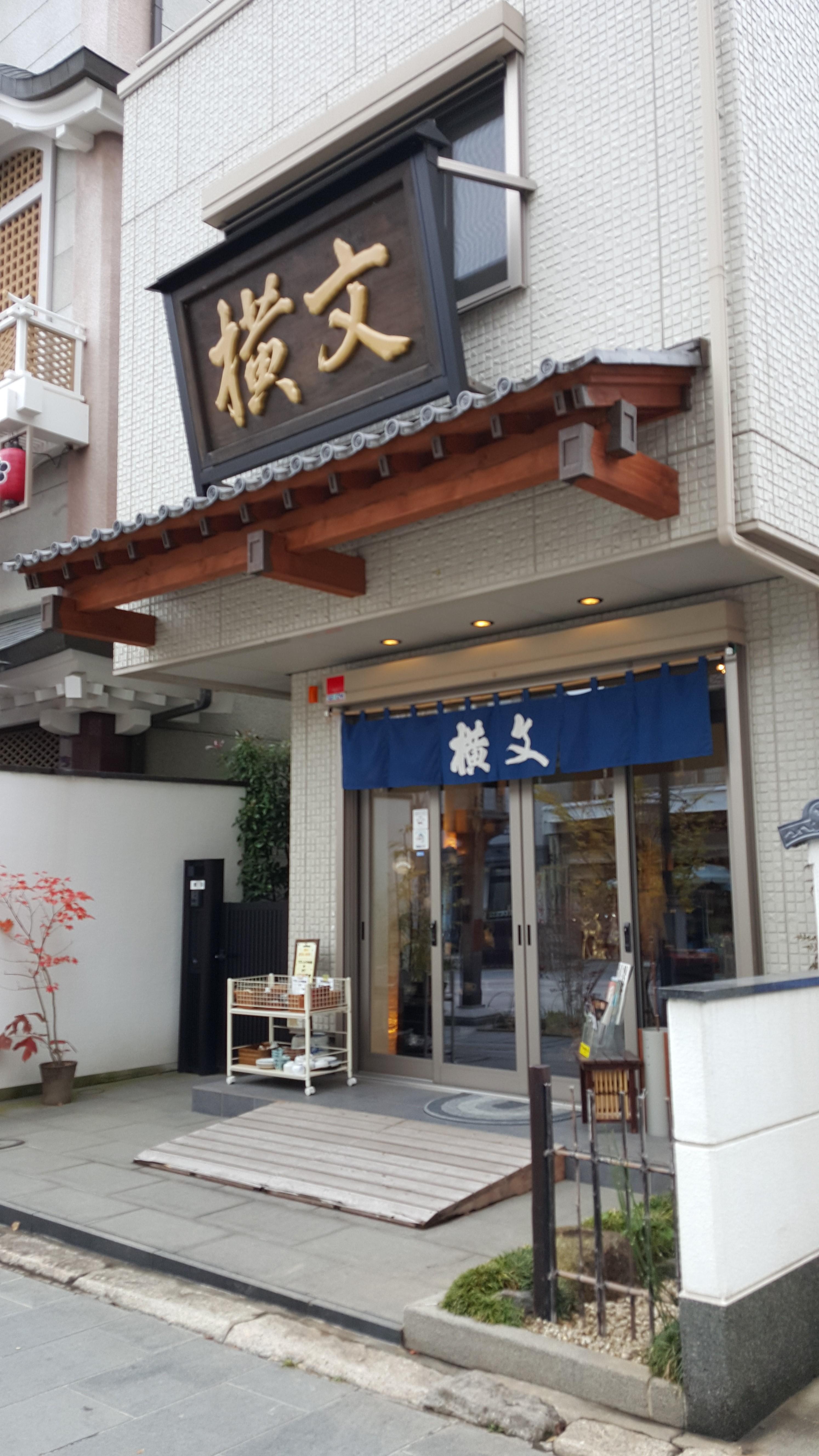 Yokobun_Shop_Front