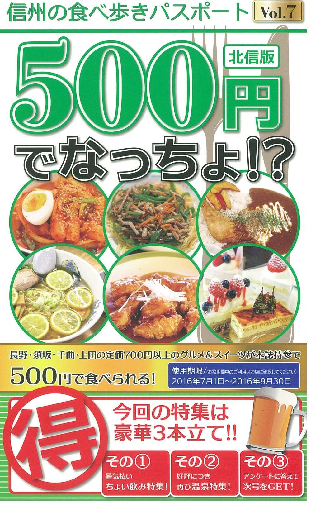500円でなっちょ7号.jpg