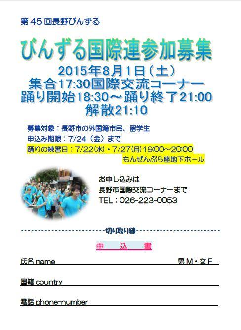 Binzuru Application.JPG