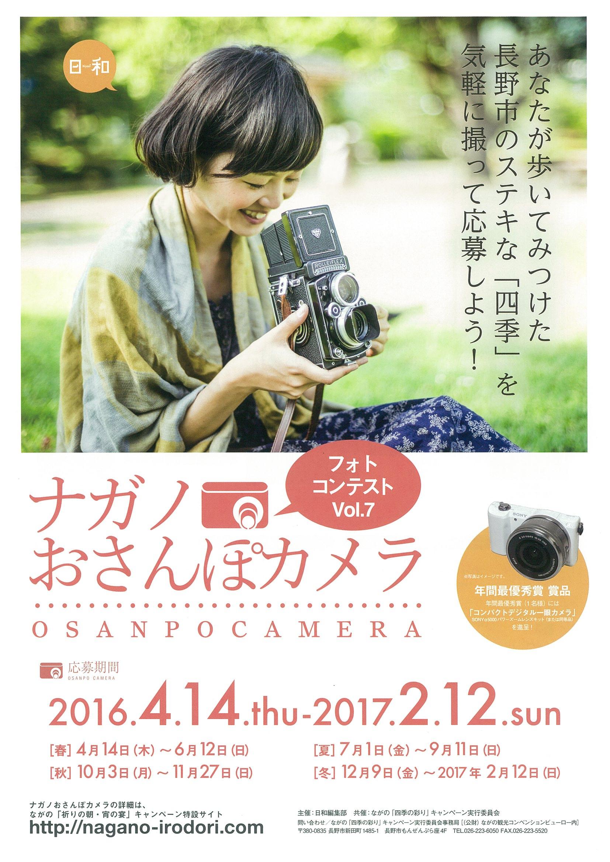 Nagano Photo Contest.jpg