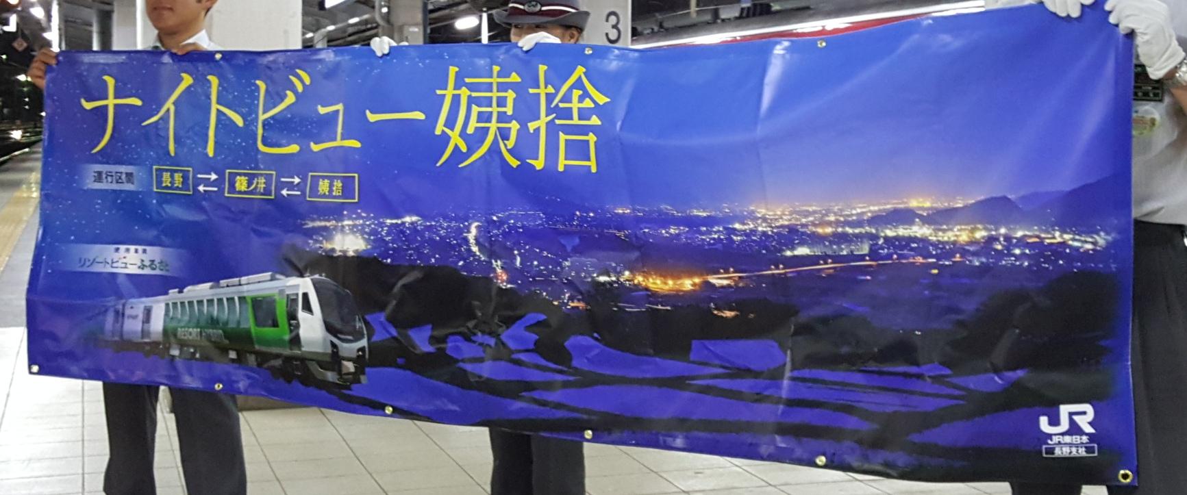 ShinshuNightview.jpg