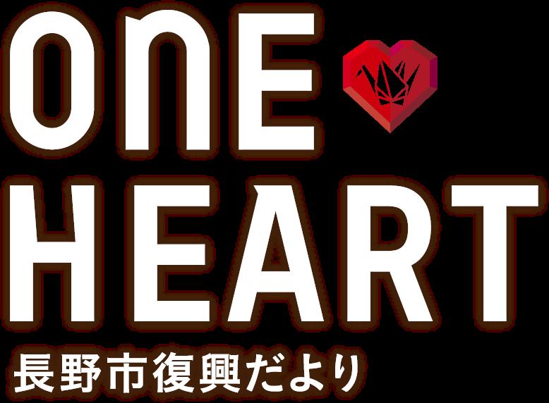 ONE HEART 長野復興だより