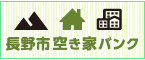 長野市空き家バンク