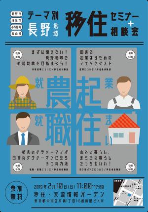 「農・起・職・住」移住セミナー + 相談会@東京
