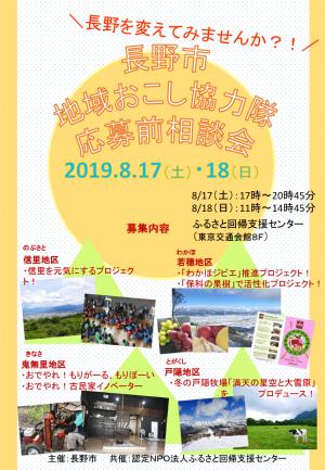 8月17-18日 地域おこし協力隊 説明会