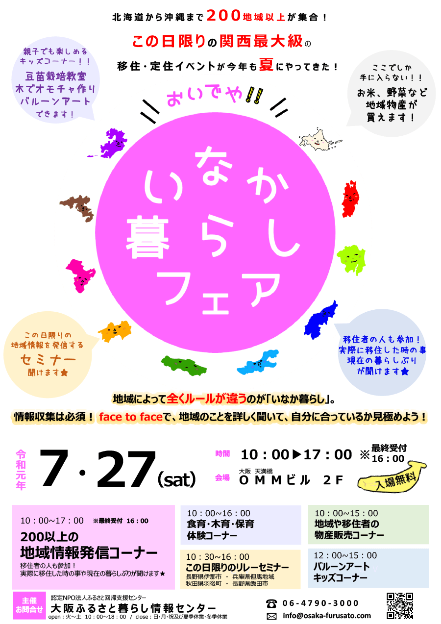 【大阪】おいでや!いなか暮らしフェア1
